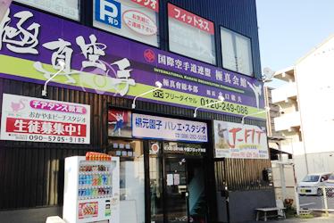 DANCE STUDIO VERTEX 岡山校