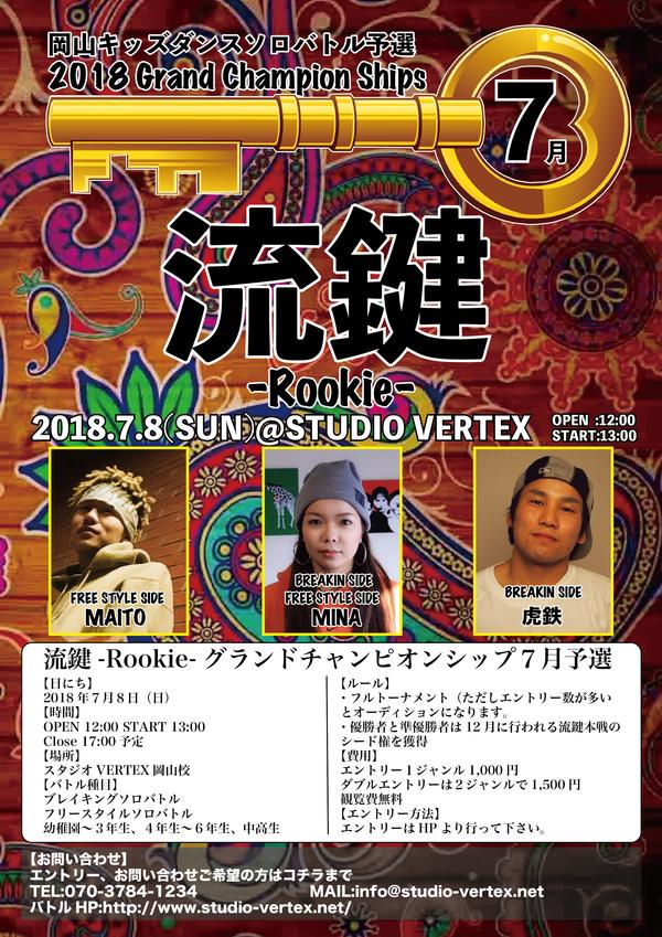 7月!!キッズダンスバトル 延期のお知らせ!!