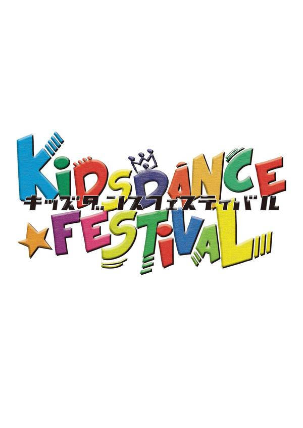 岡山KIDS DANCE FESTIVALvol.4