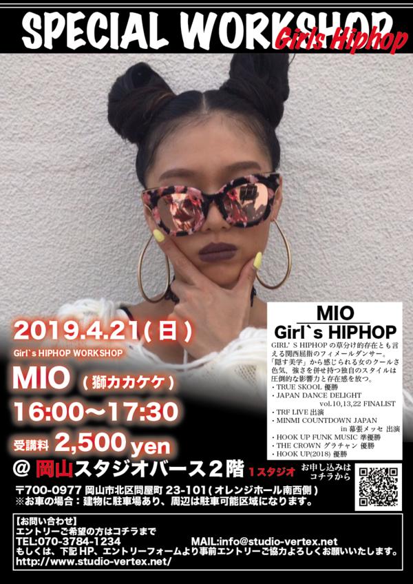 4月!!MIOさんによるSPECIALワークショップ!!