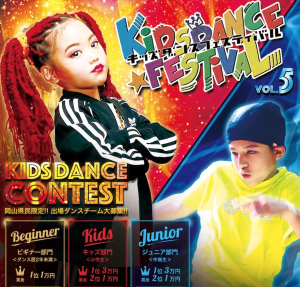 岡山KIDS DANCE FESTIVAL vol.5キッズダンスコンテスト