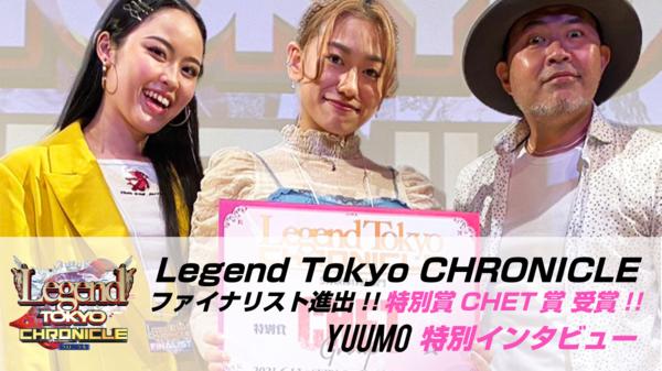 Legend TOKYO CHRONICLE ファイナリスト YUUMO特別インタビュー
