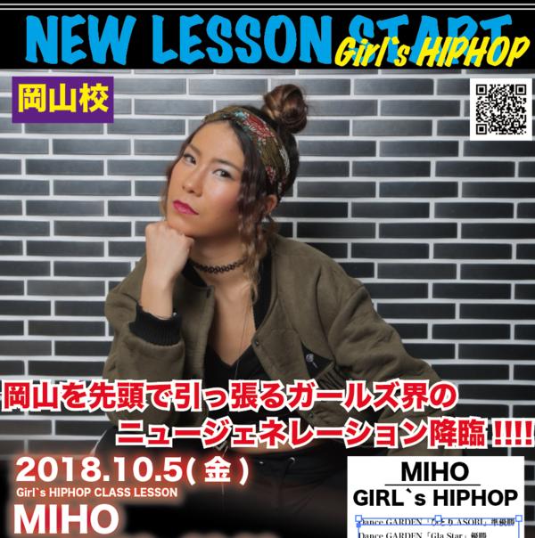 無料体験!!ガールズヒップホップ新クラスSTART!!!!