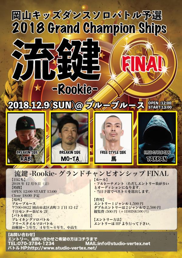 12月!!キッズダンスバトル(ファイナル)当日予選 開催のお知らせ!!