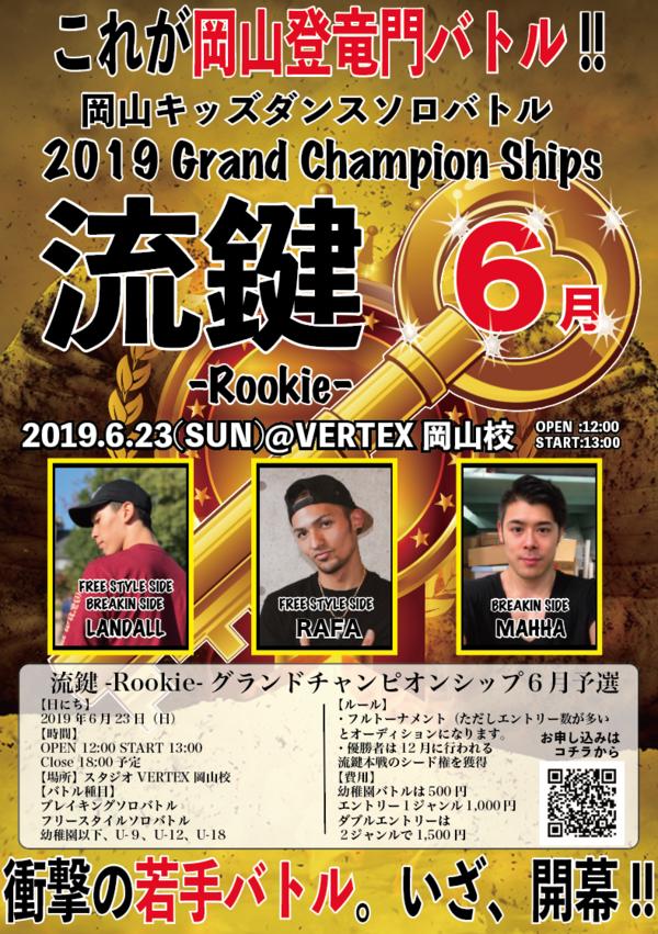 6月!!キッズダンスバトル予選 開催のお知らせ!!