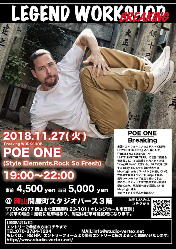 緊急来日!!!世界の男POE ONEレジェンドワークショップ