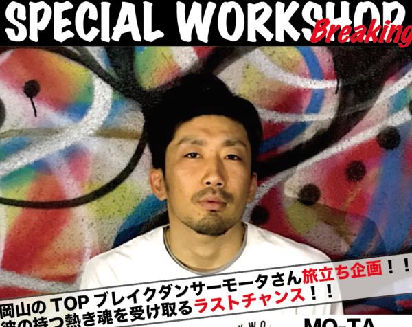 岡山のTOP B-boy FINALワークショップ開催!!