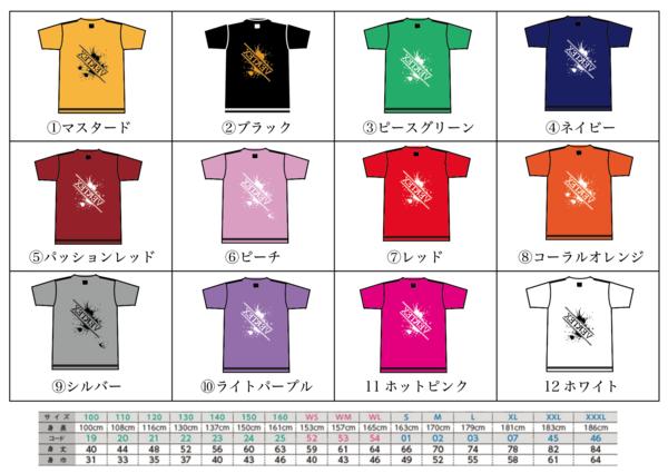 2019スタジオTシャツお申し込みフォーム