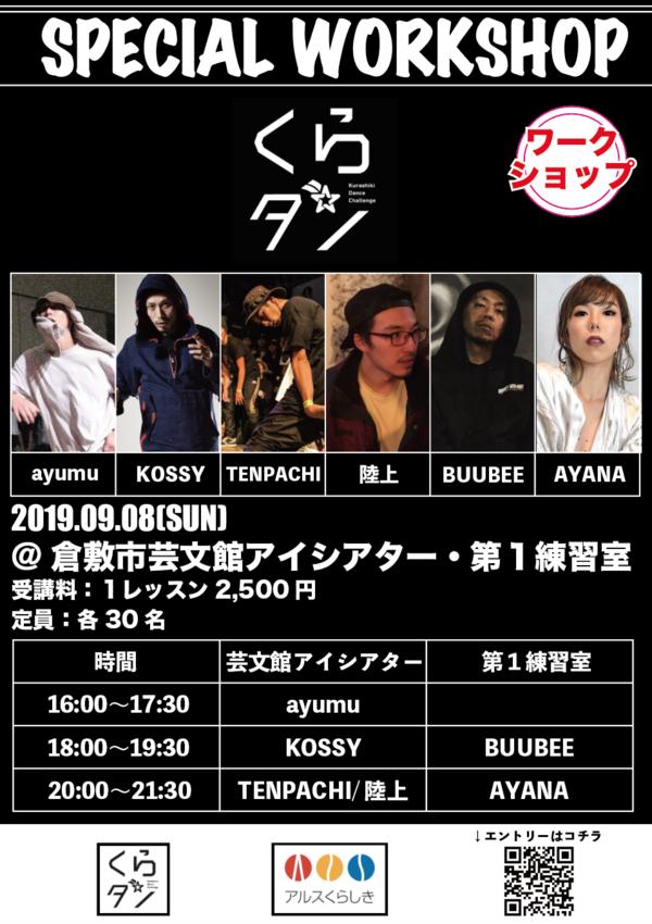 9月!!世界トップレベルスペシャルワークショップ祭り!!