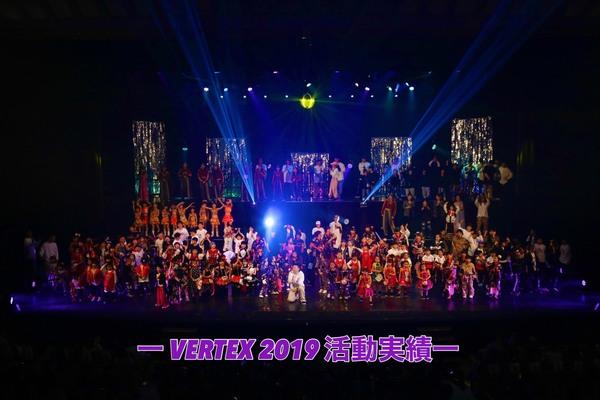 VERTEX 2019活動実績
