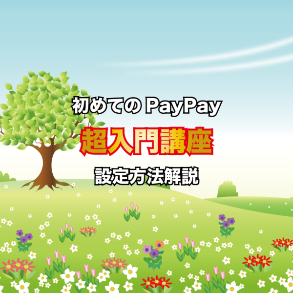 初めてのPayPay超入門講座PayPay super introductory course