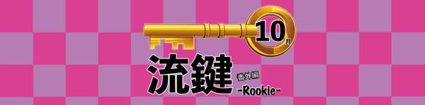 流鍵-Rookie-番外編