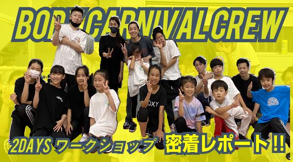BODY CARNIVAL 2DAYSワークショップ 密着レポート!!